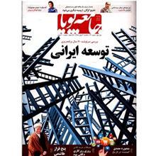 مجله جامعه پويا - شماره 23