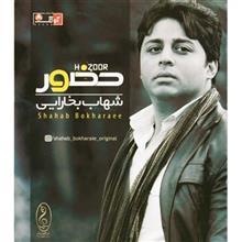 آلبوم موسيقي حضور اثر شهاب بخارايي