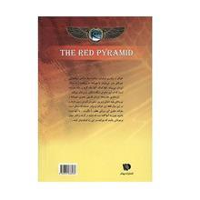 کتاب هرم سرخ اثر ریک ریردان