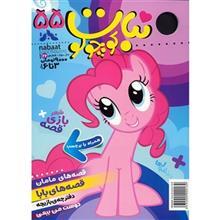 مجله نبات کوچولو - شماره 55