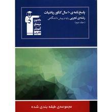 کتاب پاسخ نامه 10 سال کنکور رياضيات رشته تجربي پايه و پيش دانشگاهي قلم چي اثر گروه مولفان - جلد دوم