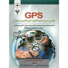 کتاب GPS اولين سيستم ماهواره اي ناوبري جهاني اثر گروه تحقيقاتي شرکت تريمبل