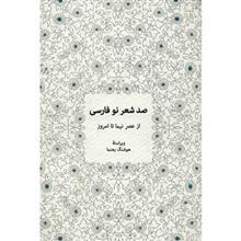 کتاب صد شعر نو فارسي اثر جمعي از نويسندگان