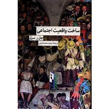 کتاب ساخت واقعيت اجتماعي اثر جان ر. سرل