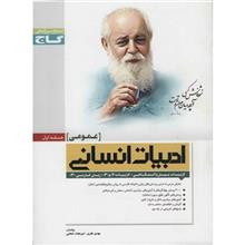 کتاب ادبيات عمومي انساني گاج اثر مهدي نظري - ميکرو طبقه بندي