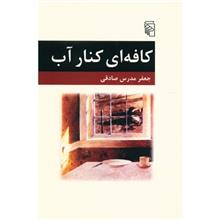 کتاب کافه اي کنار آب اثر جعفر مدرس صادقي