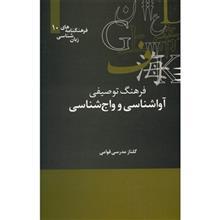 کتاب فرهنگ توصيفي آواشناسي و واج شناسي اثر گلناز مدرسي قوامي