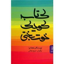 کتاب کوچک خوشبختي اثر نويسندگان مجله اپرا