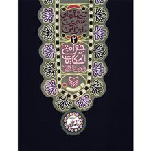 کتاب جوامع الحکايات و لوامع الروايات اثر مهري ماهوتي