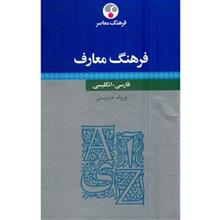 کتاب فرهنگ معارف فارسي - انگليسي اثر فرج اله خداپرستي