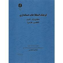کتاب فرهنگ اصطلاحات حسابداري اثر فضل الله اکبري