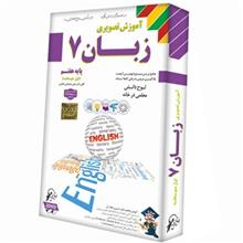 Lohe Danesh English Language 7 Multimedia Training