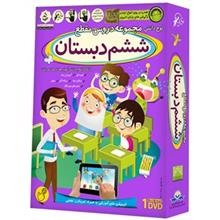 Lohe Danesh All Sixth Grade Primary School Lessons Multimedia Training - Android Version