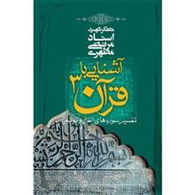 کتاب آشنايي با قرآن اثر مرتضي مطهري - جلد سوم