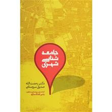 کتاب جامعه شناسي شهري اثر رحمت الله صديق سروستاني