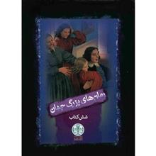 کتاب رمان هاي بزرگ جهان اثر جمعي از نويسندگان - شش جلدي