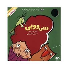 کتاب وويي وويي اثر ناصر کشاورز