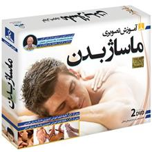 Donyaye Narmafzar Sina Body Massage Multimedia Training