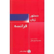 کتاب دستور زبان فرانسه اثر محمدرضا پارسايار