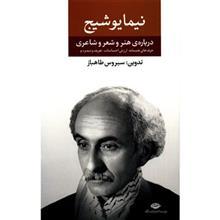 کتاب درباره هنر و شعر و شاعري اثر نيما يوشيج