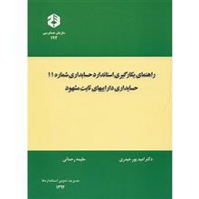 کتاب راهنماي بکارگيري استاندارد حسابداري شماره 11 اثر اميد پورحيدري