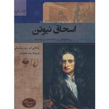 Sir Isaac Newton by Natalie M Rosinsky Audio Book