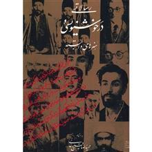 کتاب رسالاتي در خوشنويسي و هنرهاي وابسته اثر حميدرضا قليچ خاني