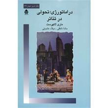 کتاب دراماتوژي تحولي در تئاتر اثر ماري لاکهست