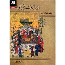 کتاب رموز نهفته در هنر نگارگري اثر مرتضي خلج امير حسيني