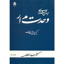 کتاب جهان شناسي وحدت مدار اثر علي زاده محمدي