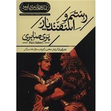 Rostam O Esfandyar by Pari Saberi Recorded Theatre