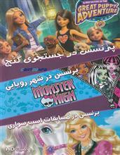انیمیشن باربی و خواهرانش دوبله فارسی